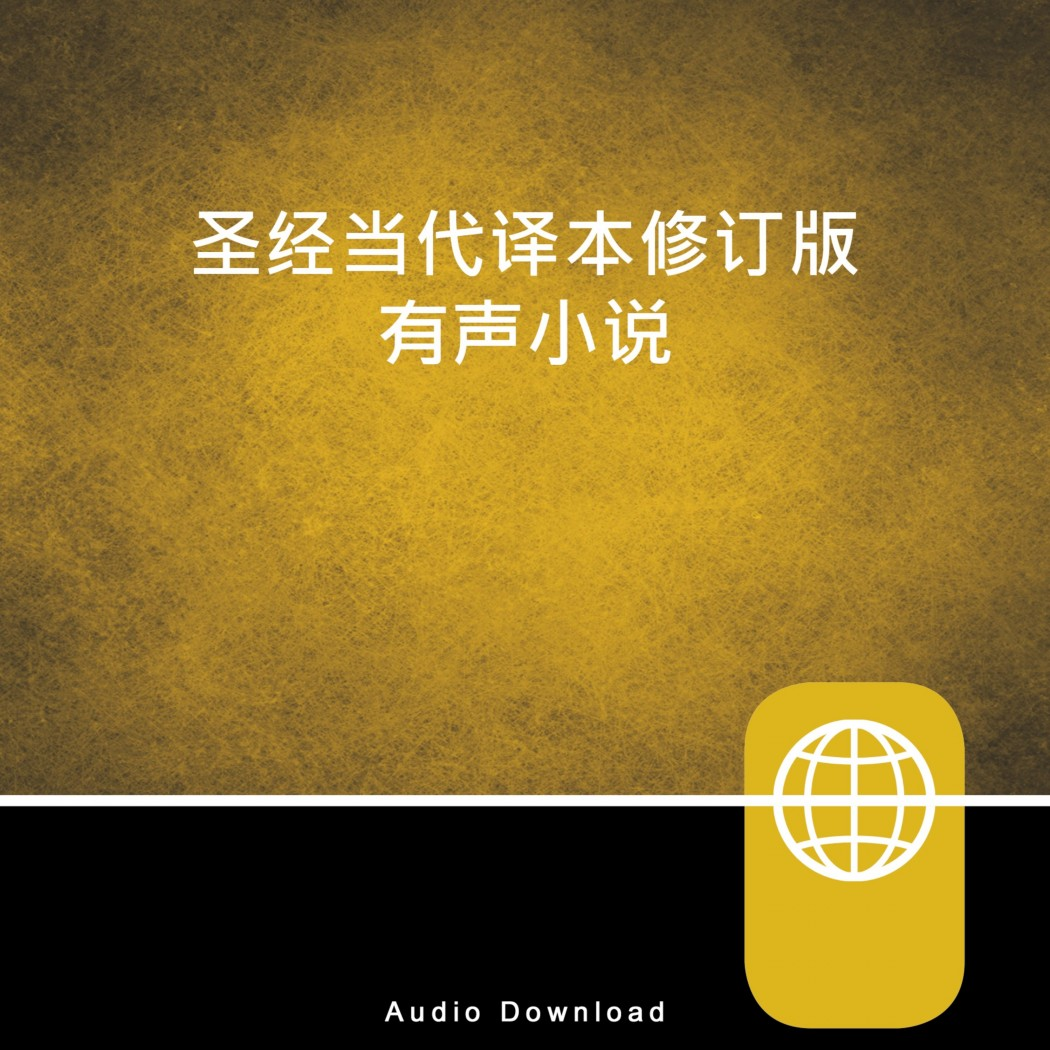 Chinese Contemporary Bible, Audio Download