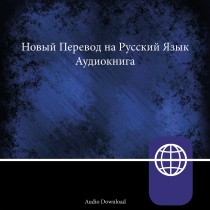 New Russian Translation, Audio Download