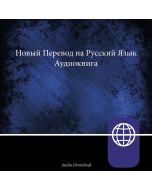 New Russian Translation, Audio Download