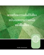 Zondervan Thai New Contemporary Version, Audio Download